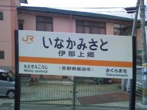伊那本郷の駅看板