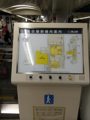 地下鉄名古屋駅構内の触地図