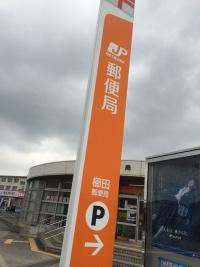 櫛田郵便局