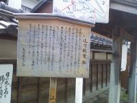 看板 辻の秋葉社 昔このへんが大高の中心でまつりごとがよく開催されていたと記してある.