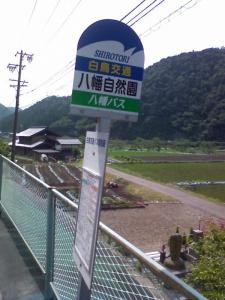 八幡バス 八幡自然園